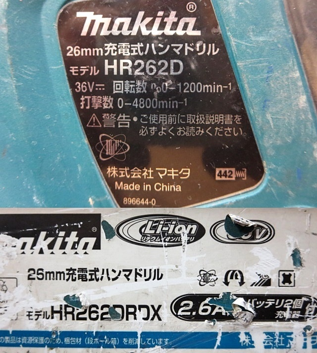S3432 中古 makita マキタ HR262DRDX 26mm 充電式ハンマドリル 36V 2.6Ah バッテリ×2&充電器&ビット多数付_画像3