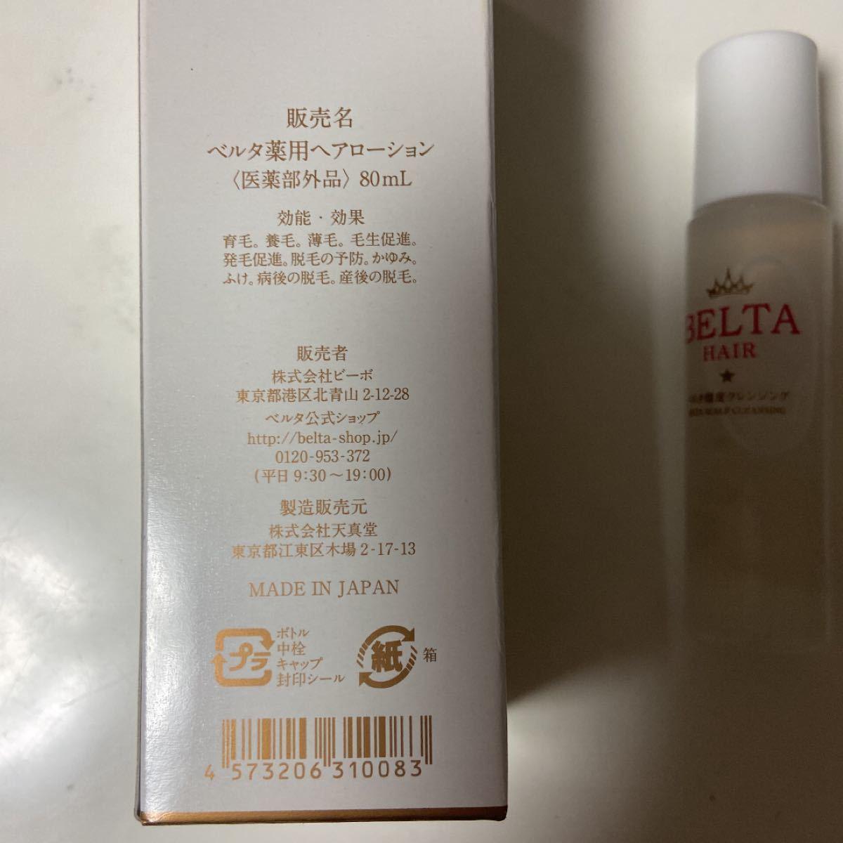 育毛剤 薬毛BELTA80ml×3、クレンジング20ml×3  未使用品 新品