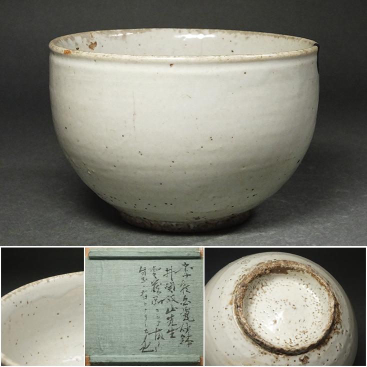 慶應◆朝鮮古陶磁 19世紀 李朝時代 分院里窯 白磁砂鉢 井関双山旧蔵品 時代箱