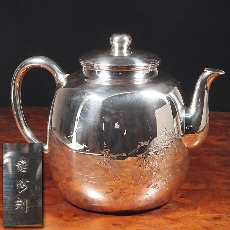 慶應◆時代金工【巌洲】作 純銀製山水図彫金水注 銀瓶 ティーポット 茶道具