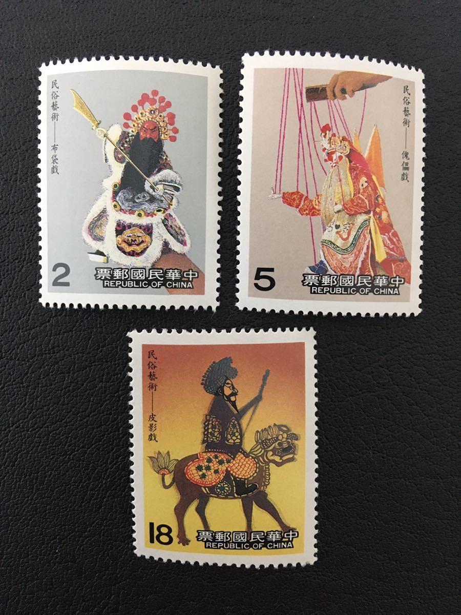 台湾 1987年 民族芸能 指人形 3種完 未使用 NH_画像1