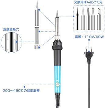 ブルー iEGrow はんだごて セット ハンダゴテ セット 温度調節可能(200-450℃) 60W/110V PSE認証 電_画像2