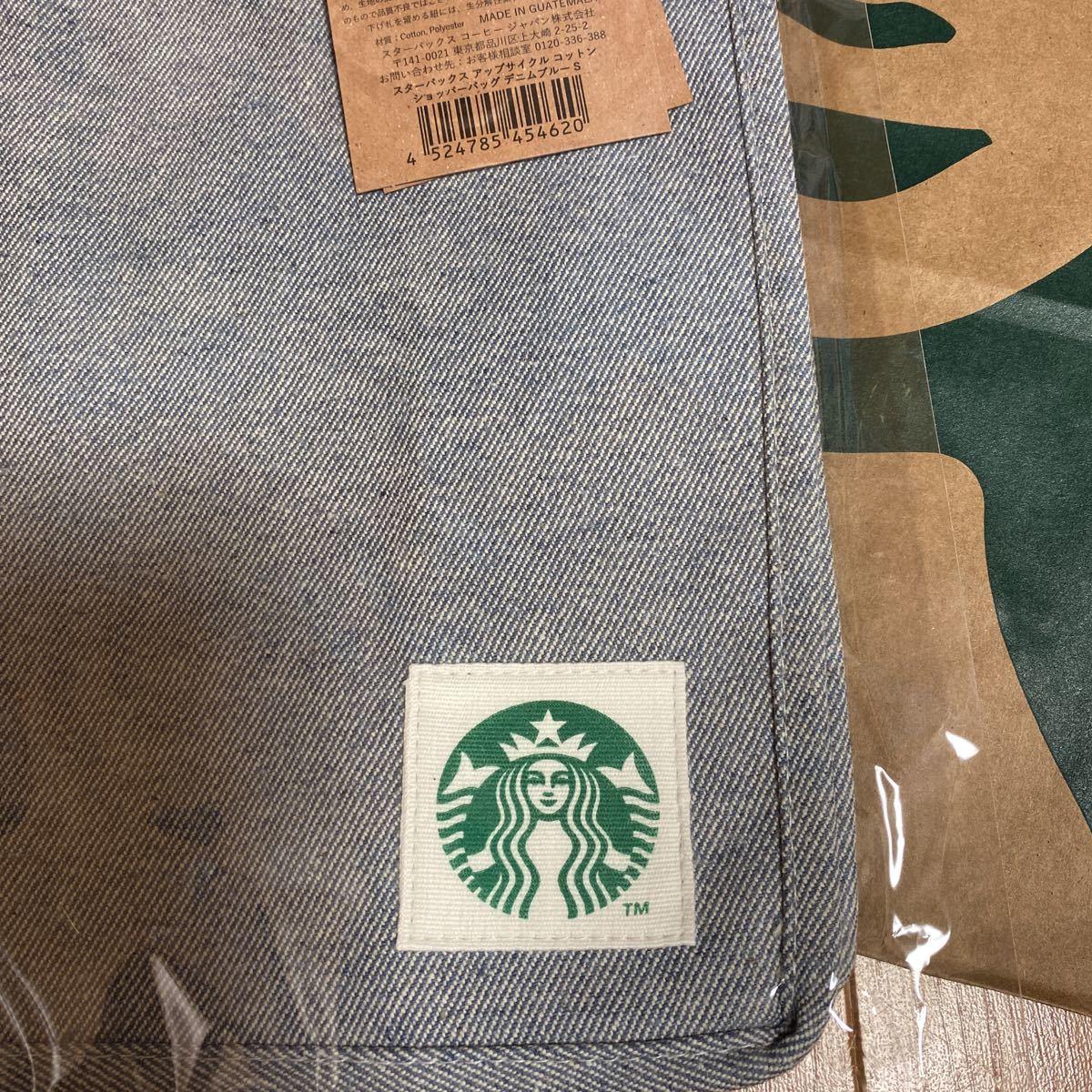 新品★ スターバックス アップサイクルコットン ショッパーバッグ デニムブルー S☆紙袋付き STARBUCKS_画像2