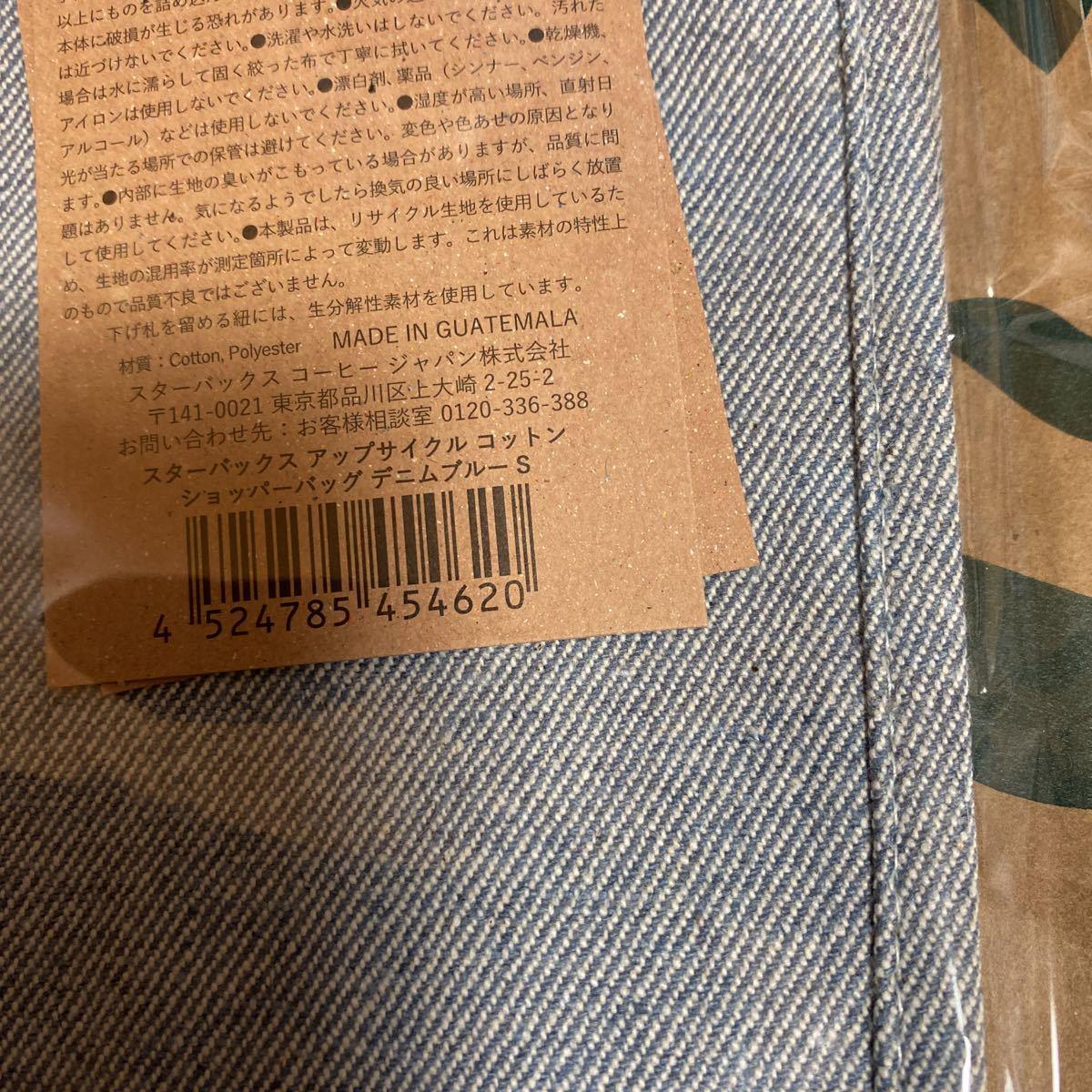 新品★ スターバックス アップサイクルコットン ショッパーバッグ デニムブルー S☆紙袋付き STARBUCKS_画像3