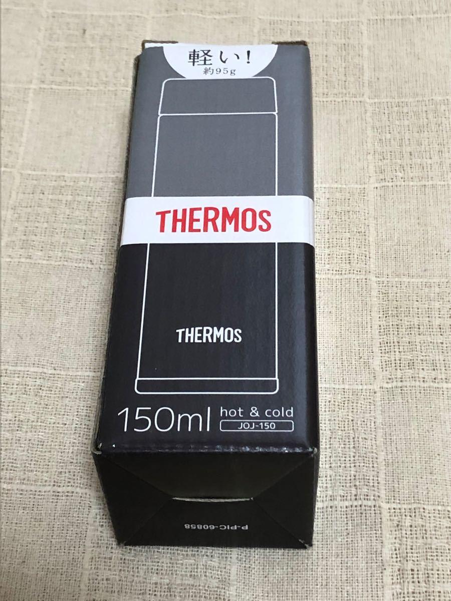 サーモス 真空断熱ポケットマグ 150ml  THERMOS ケータイ