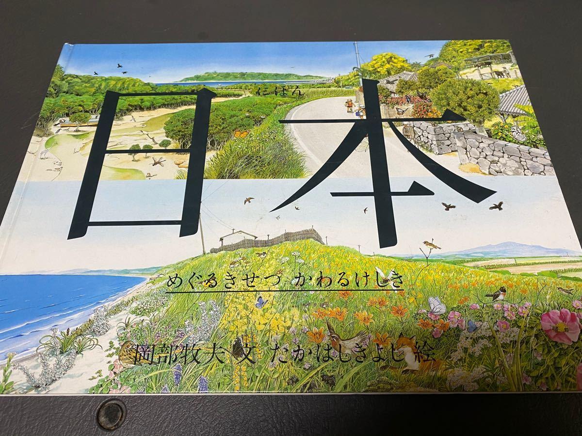 絵本 日本