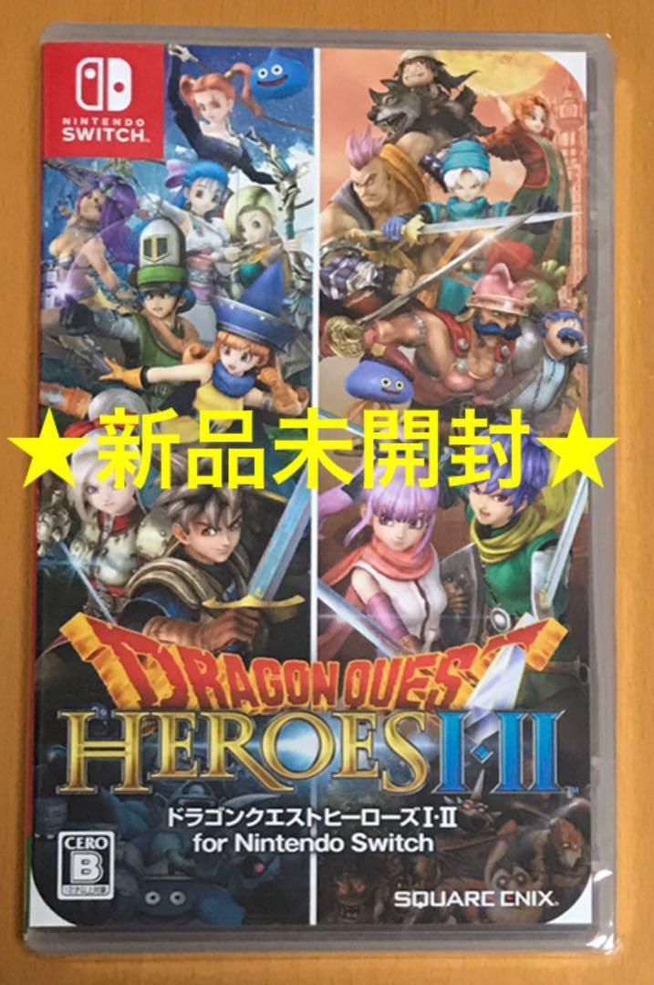 送料無料 ドラゴンクエストヒーローズ I・II for Nintendo Switch 新品未開封 Dragon Quest HEROES 1・2 スイッチ ドラクエ DQH 即決