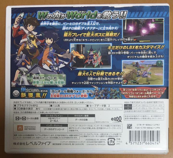 送料無料 3DS ダンボール戦機W 超カスタム WARS スーパーカスタム ニンテンドー Nintendo 任天堂 LEVEL5 レベルファイブ 即決 動作確認済
