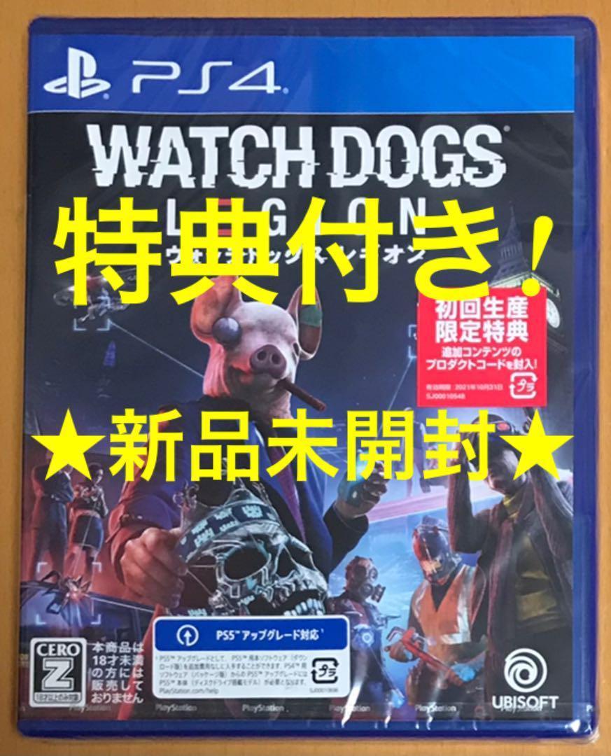 初回生産限定特典付き 送料無料 PS4 ウォッチドッグス レギオン WATCH DOGS LEGION 新品未開封 即決 匿名配送 21/10/31迄有効