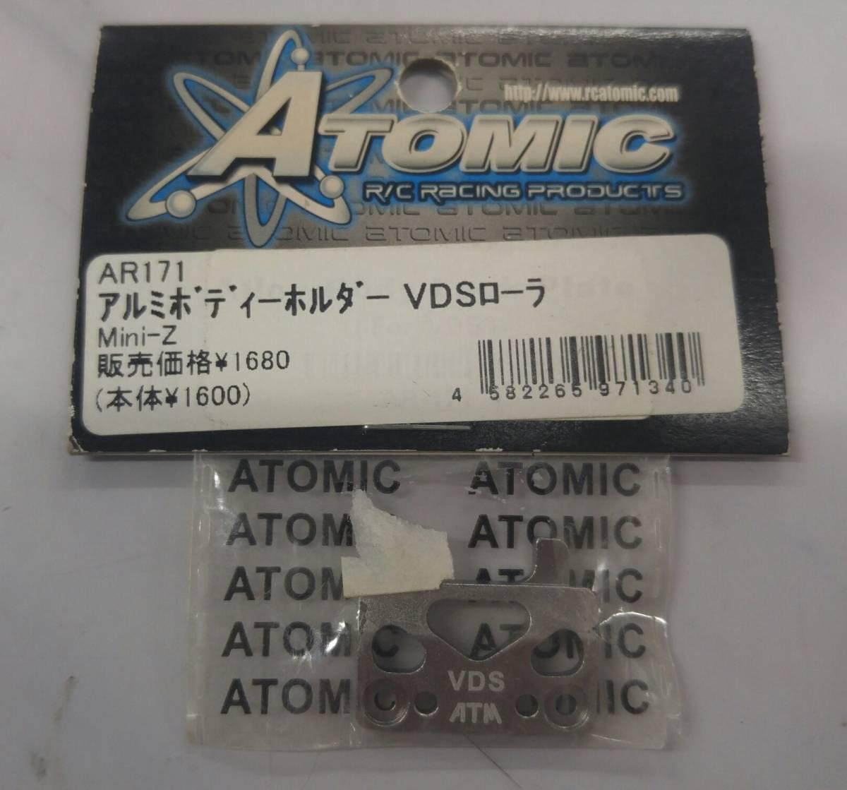 送料無料 絶版品? 京商 ミニッツ用 アルミボディホルダー VDSローラ AR171 アトミック 未使用