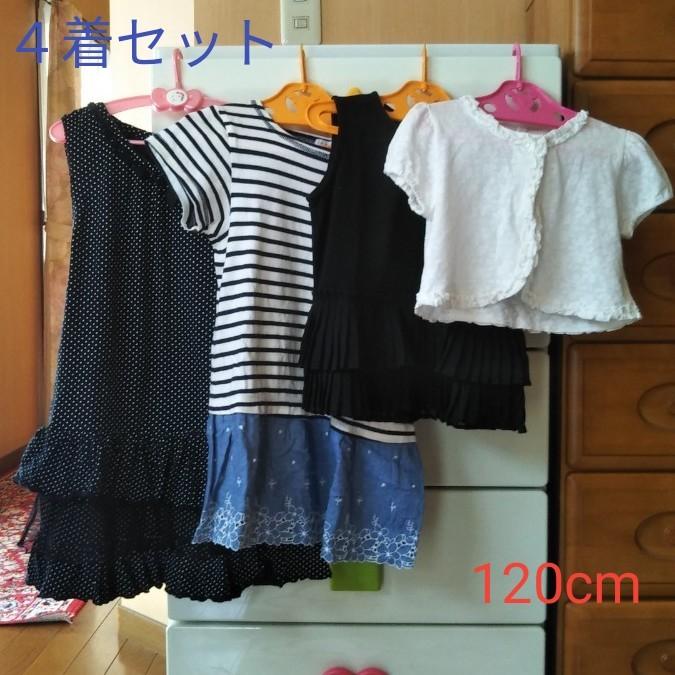 120cm女児 ワンピース、チュニック、ノースリーブシャツ、ボレロ 半袖