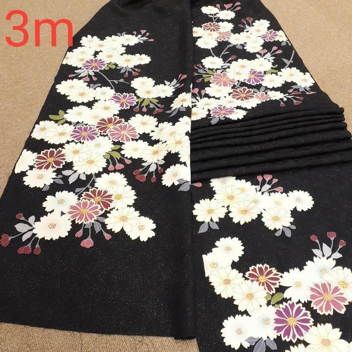 正絹 41205 振袖生地 黒色 花柄 シルク 3m はぎれ ハギレ リメイク ハンドメイド
