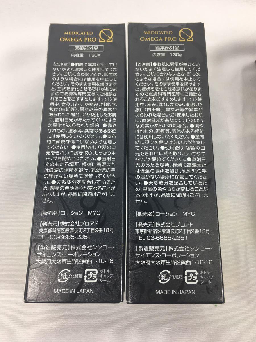 新品 薬用 オメガプロ 育毛剤 5本セット