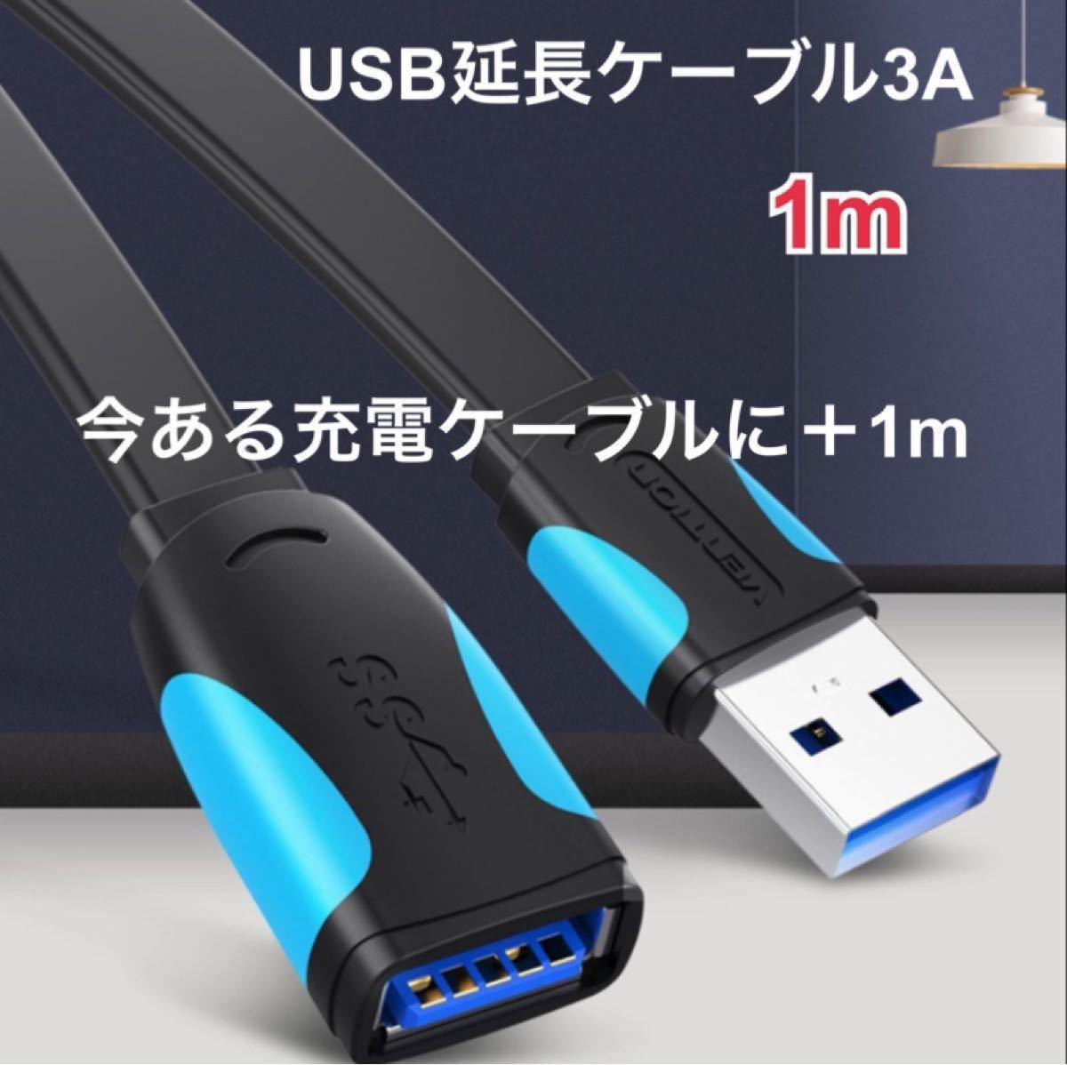 USB延長ケーブル 急速3A 1m