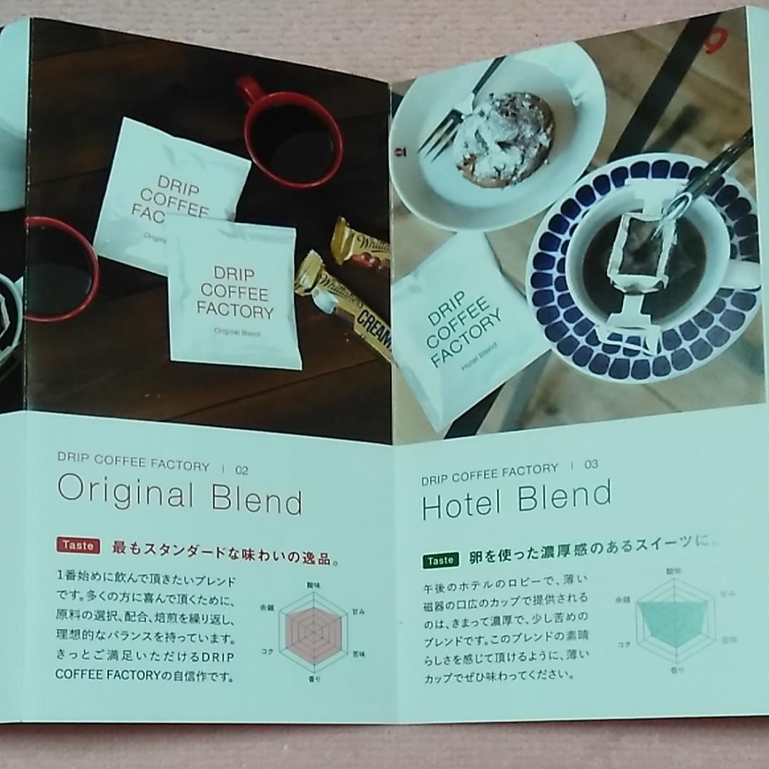 ドリップコーヒー5種類