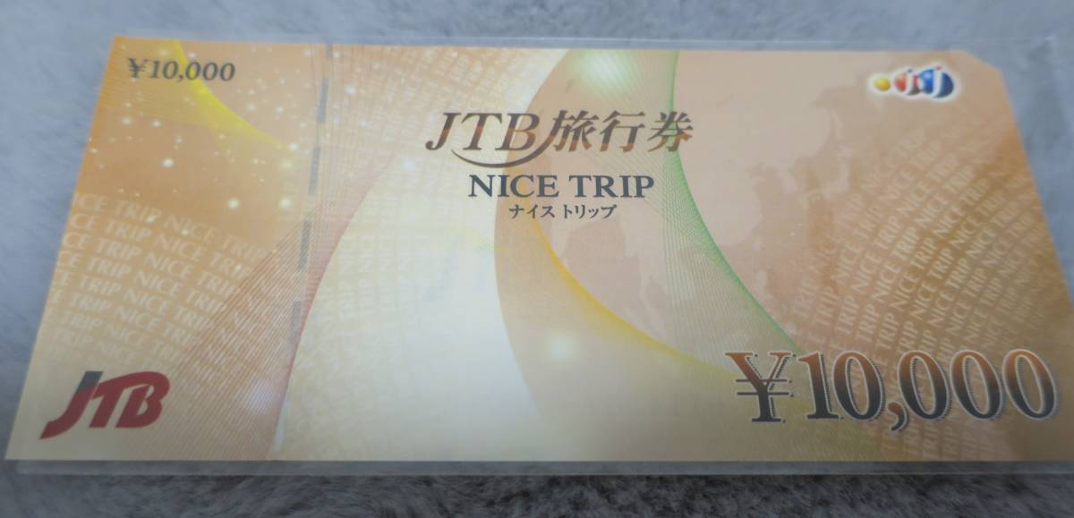 JTB 旅行券 10,000円券1枚☆送料込_画像1