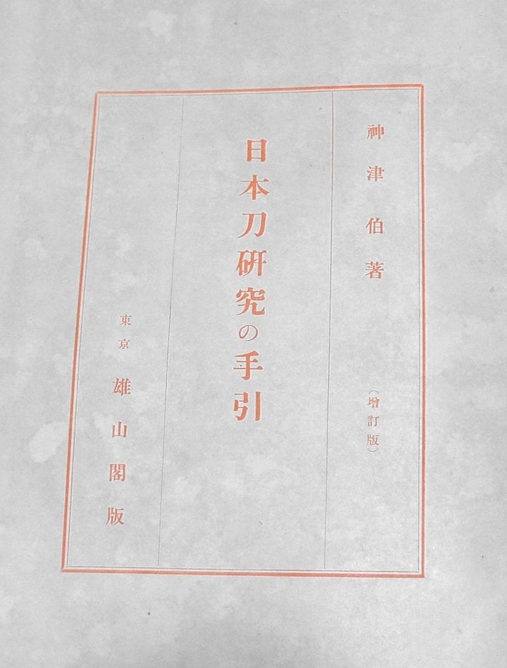◇刀剣書◇ -日本刀研究の手引- 昭和18年発行の超希少本です!_画像3