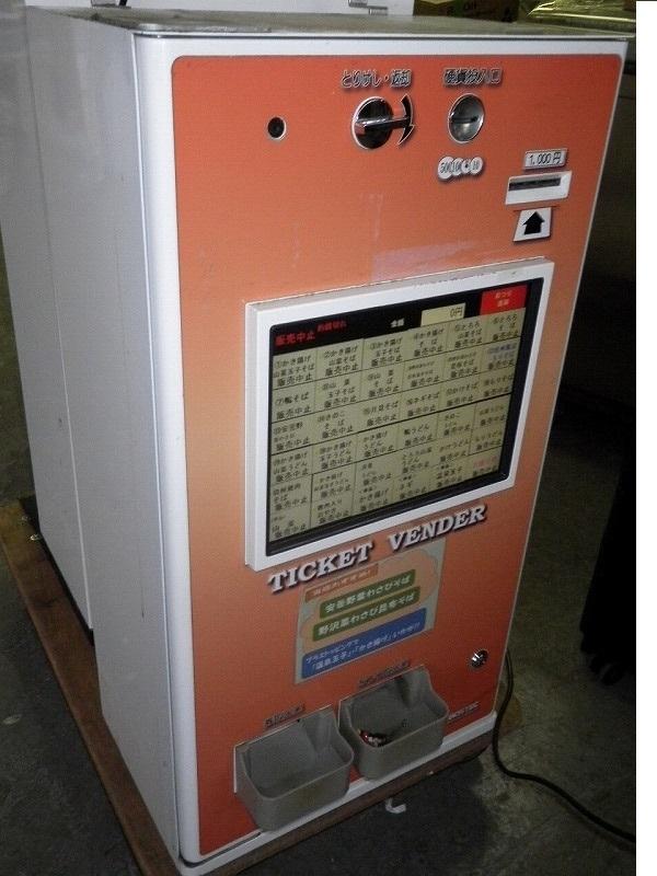 △BOSTEC/ボステック 低額紙幣用券売機 BTC-S タッチパネル 印字OK! 鍵2本 本体のみ 台無し【J1216K2】