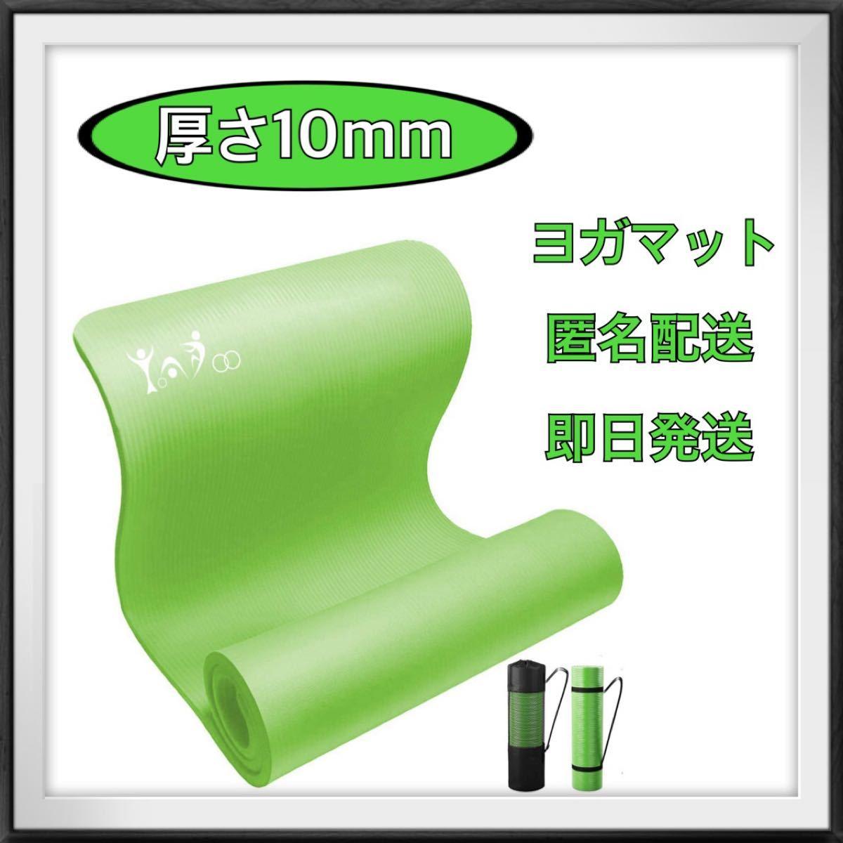 ヨガマット 10mm トレーニング エクササイズ ピラティス ストレッチ 新品