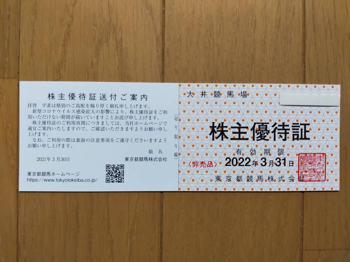最新☆大井競馬場 株主優待証 2022.3.31まで 複数有_画像1