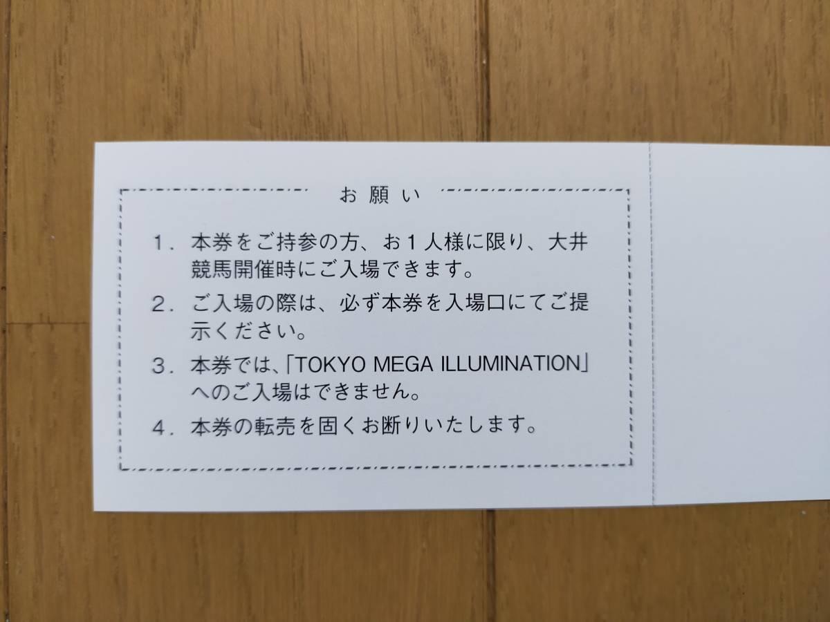 最新☆大井競馬場 株主優待証 2022.3.31まで 複数有_画像2