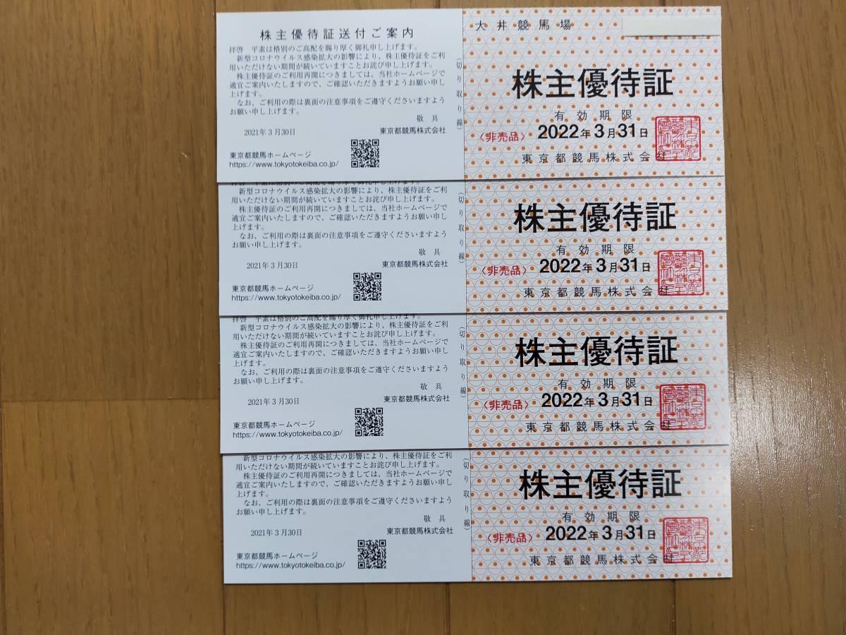 最新☆大井競馬場 株主優待証 2022.3.31まで 複数有_画像3
