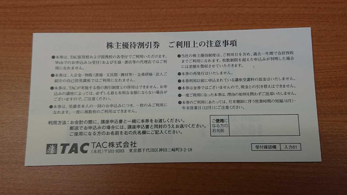 TAC 株主優待券_画像2