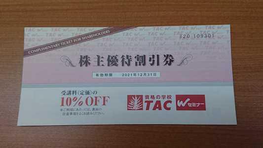 TAC 株主優待券_画像1