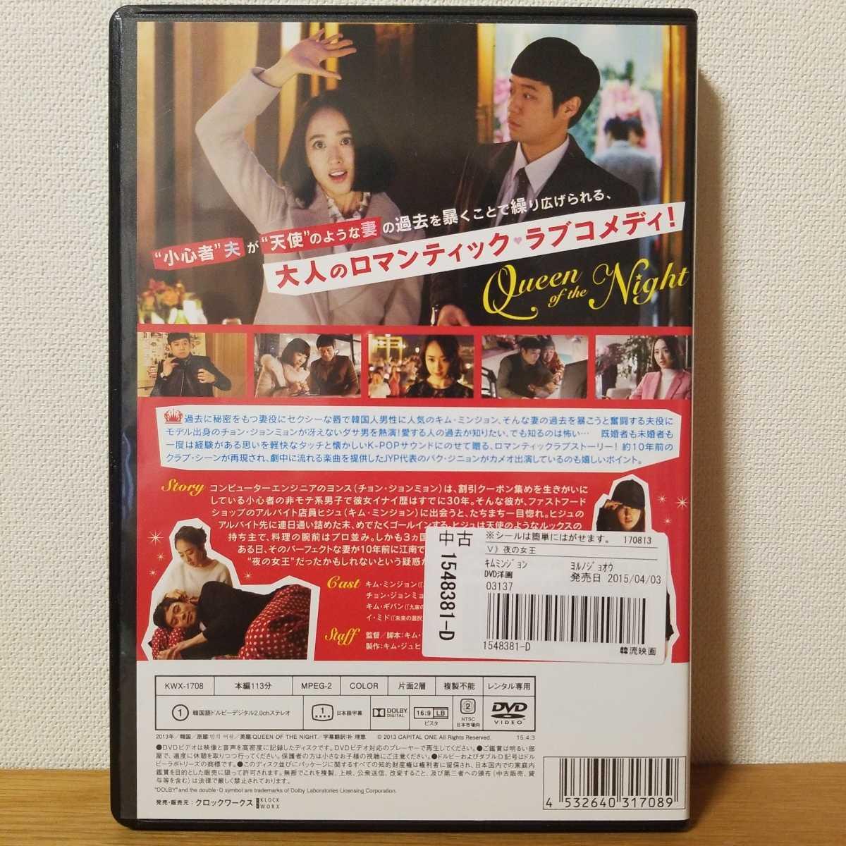 最終値下げ【韓国映画】夜の女王 レンタル落ち_画像2