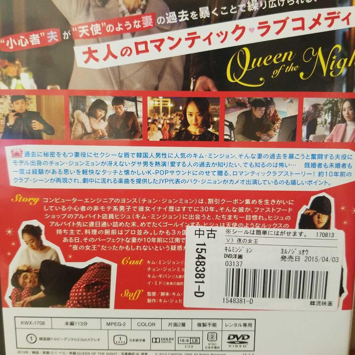 最終値下げ【韓国映画】夜の女王 レンタル落ち_画像3