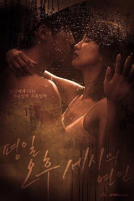 韓国ドラマ《平日午後3時の恋人》全話収録Blu-ray/ブルーレイ全話収録*翌日・翌々日発送