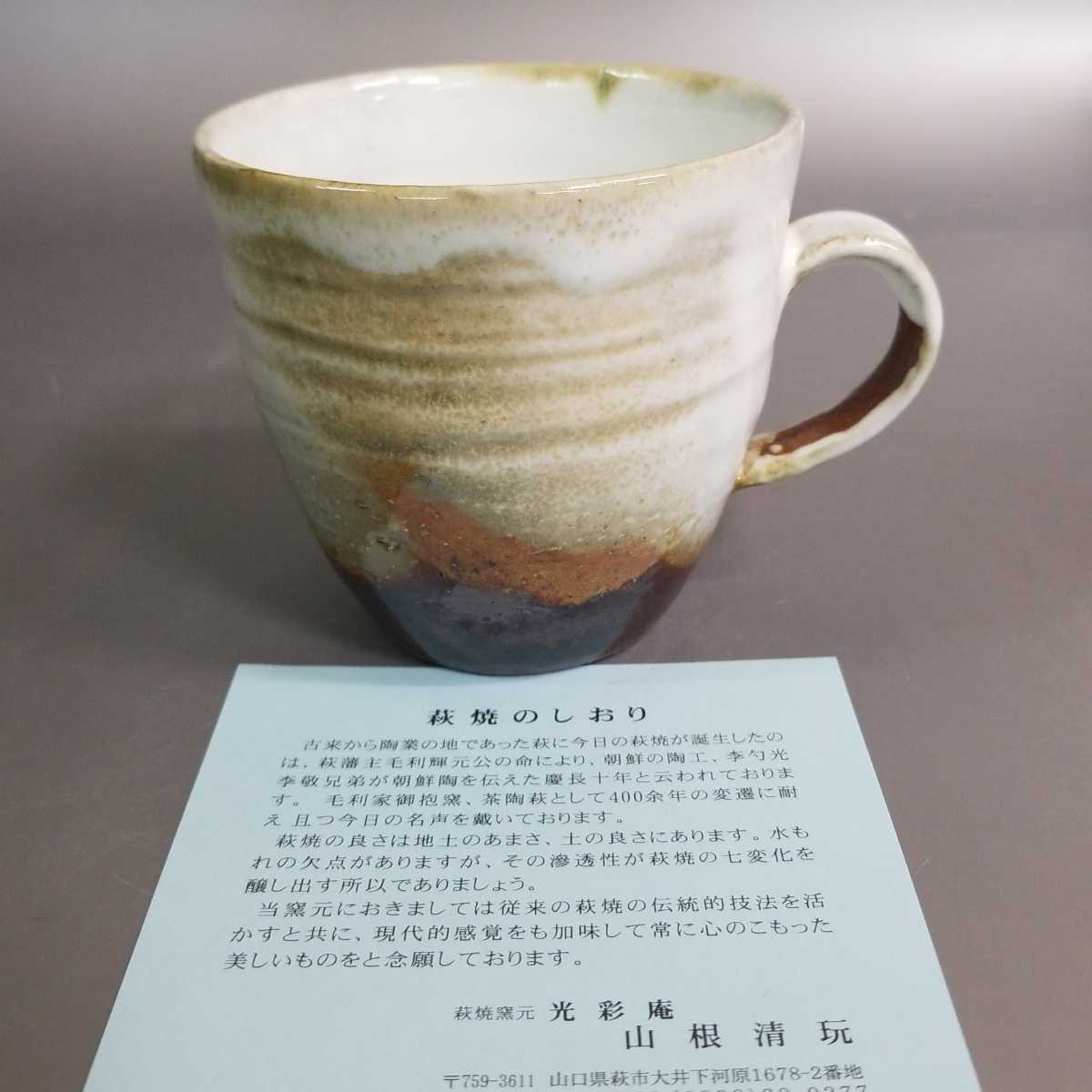 辞64)萩焼 山根清玩 三彩マグカップ コーヒーカップ 珈琲器 未使用新品 同梱歓迎_画像10