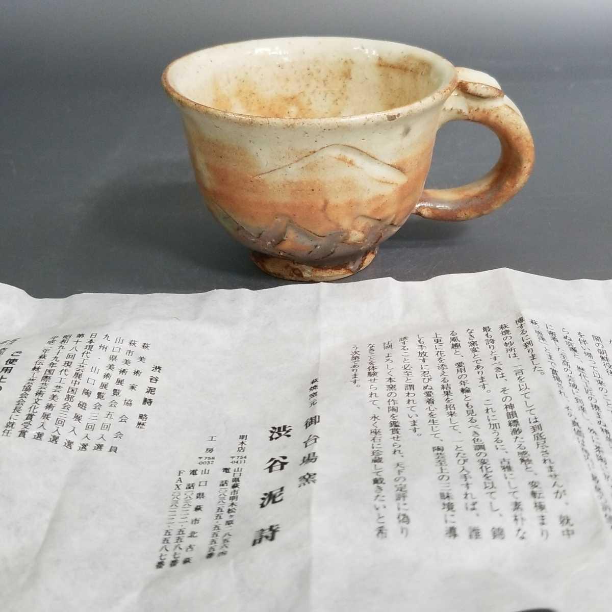 緒59)萩焼 渋谷泥詩 見島コーヒーカップ マグカップ 珈琲器 茶器 未使用新品 同梱歓迎_画像9