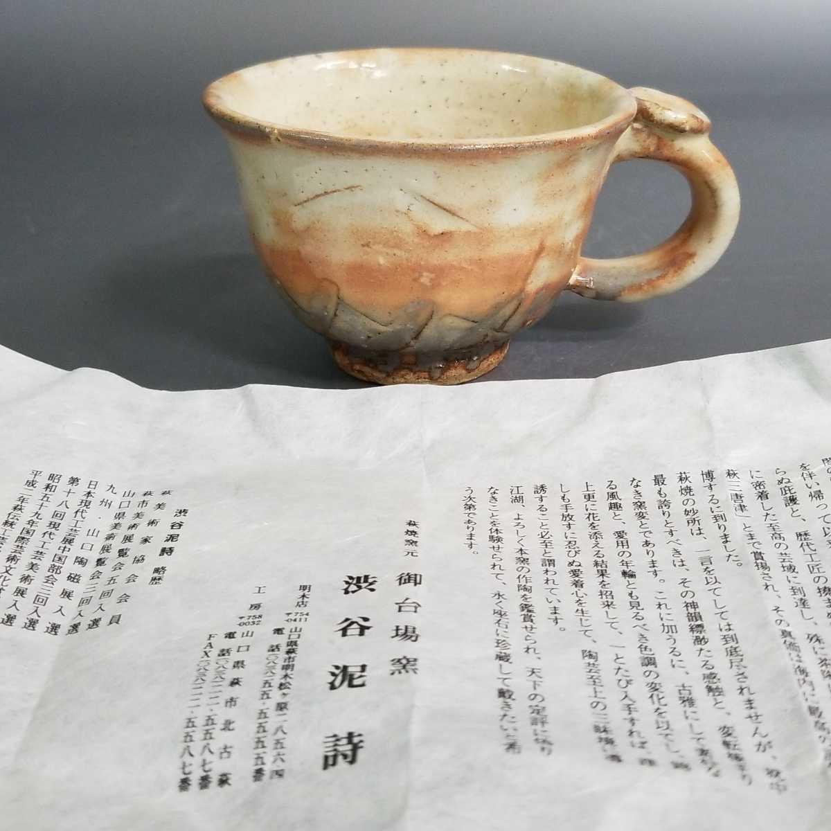 緒61)萩焼 渋谷泥詩 見島コーヒーカップ マグカップ 珈琲器 茶器 未使用新品 同梱歓迎_画像9