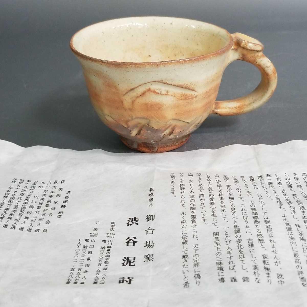 緒62)萩焼 渋谷泥詩 見島コーヒーカップ マグカップ 珈琲器 茶器 未使用新品 同梱歓迎_画像9