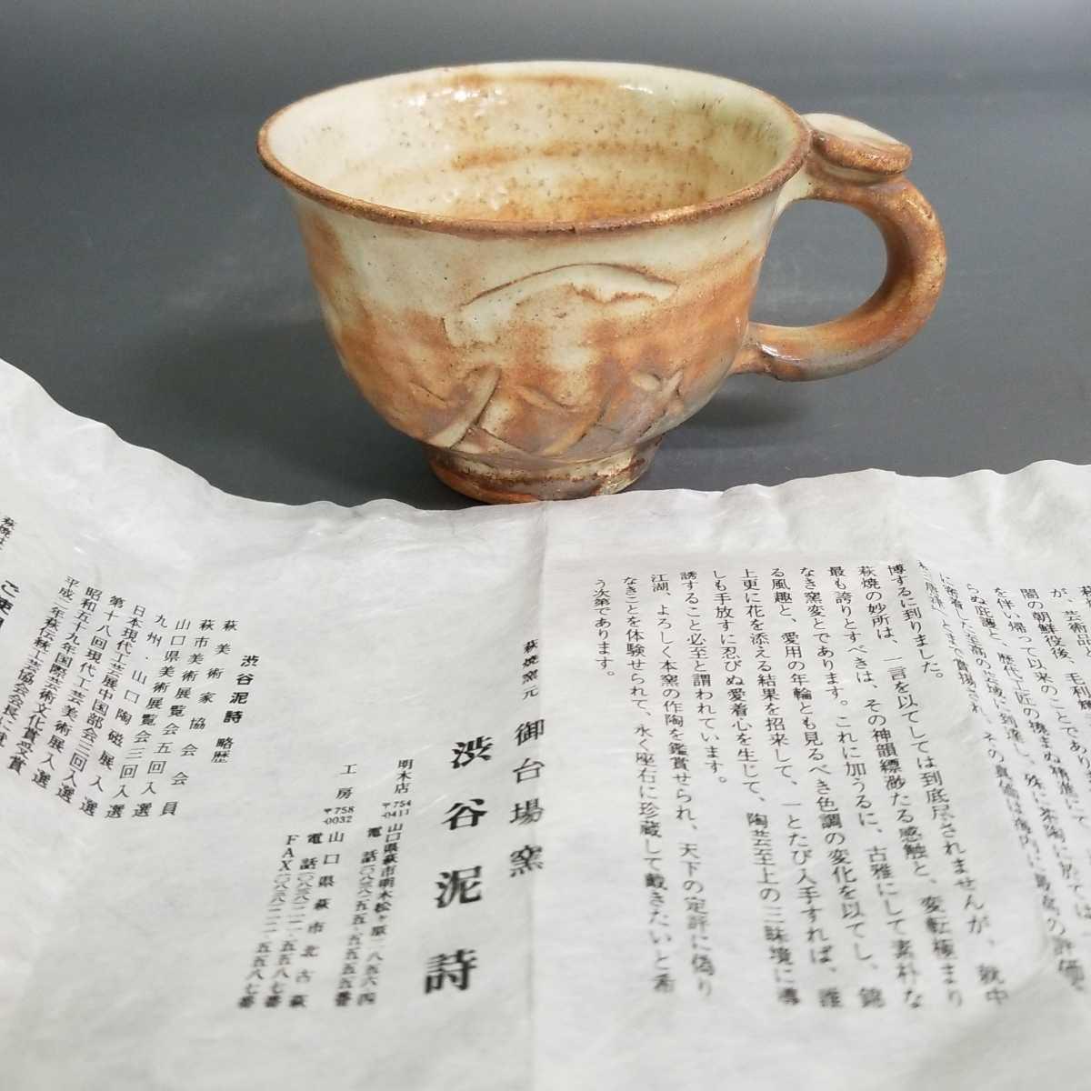 緒63)萩焼 渋谷泥詩 見島コーヒーカップ マグカップ 珈琲器 茶器 未使用新品 同梱歓迎_画像9
