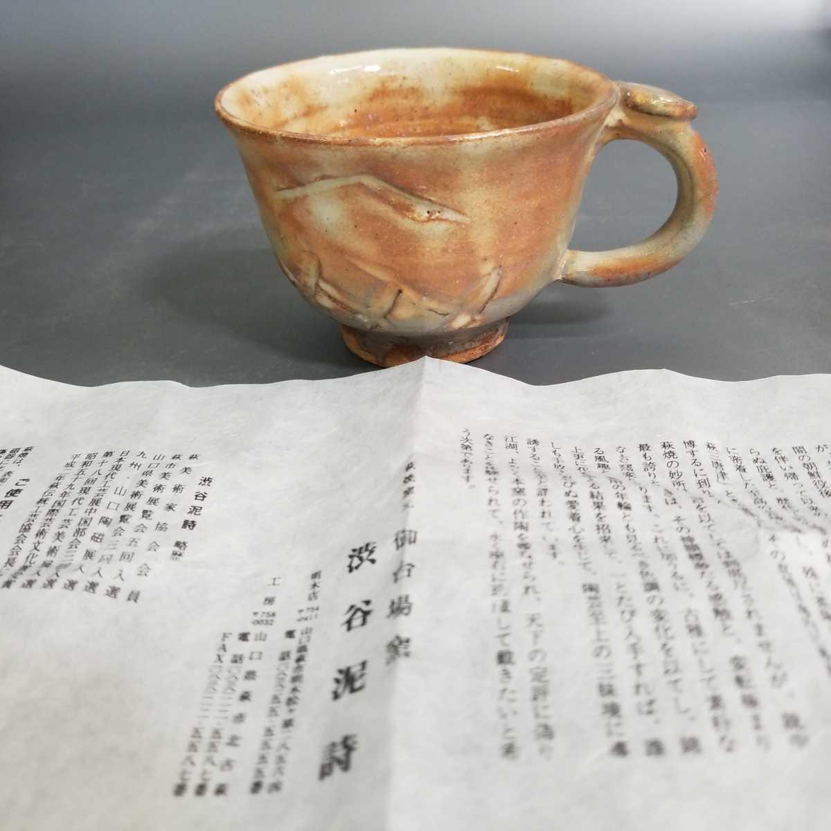 尚49)萩焼 渋谷泥詩 見島コーヒーカップ マグカップ 珈琲器 茶器 未使用新品 同梱歓迎_画像9