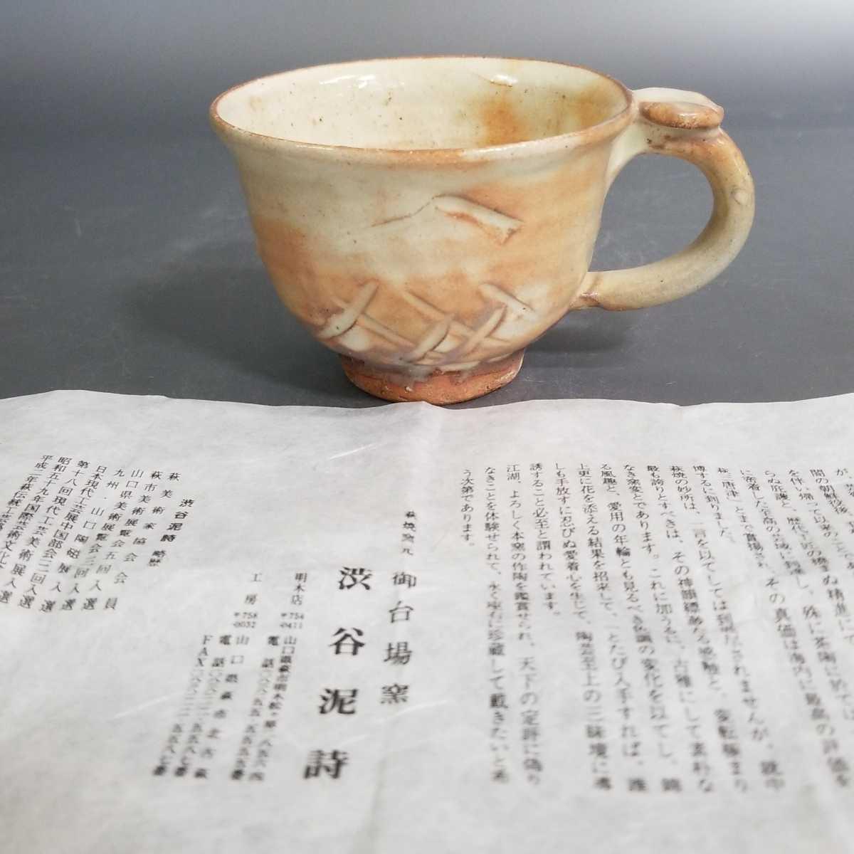 尚50)萩焼 渋谷泥詩 見島コーヒーカップ マグカップ 珈琲器 茶器 未使用新品 同梱歓迎_画像9