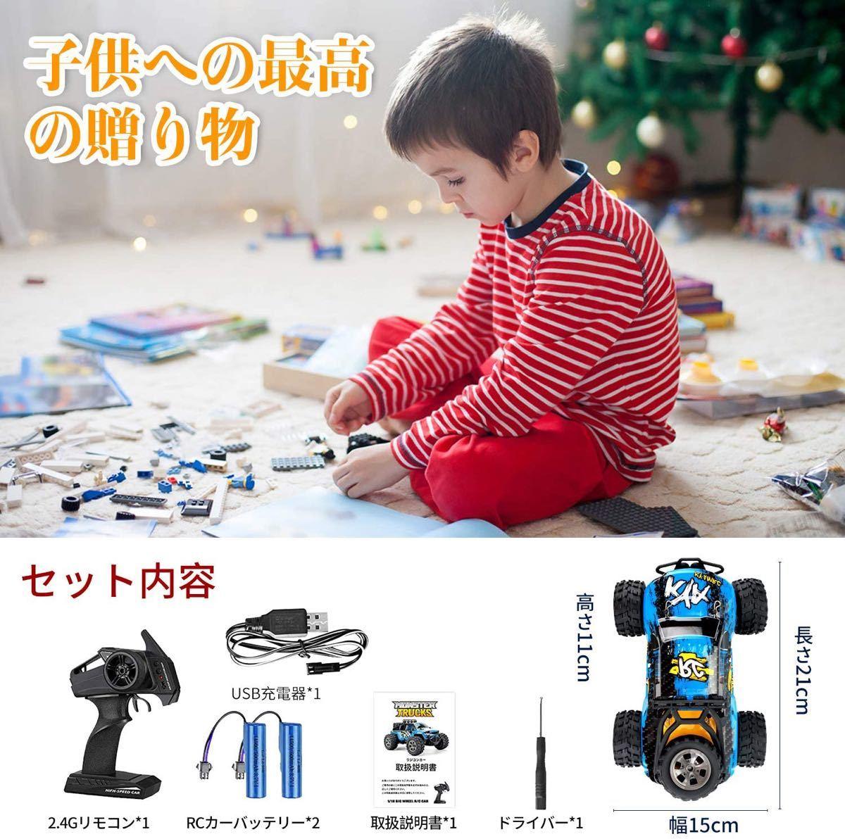 ラジコンカー リモコンカー 1/18オフロード 男の子誕生日プレゼントRCカー 子供の日プレゼント