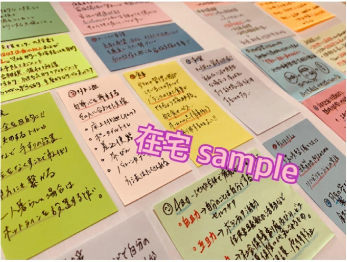 看護師国家試験対策 大量付箋 看護学生 付箋ノート 検査 レビューブック