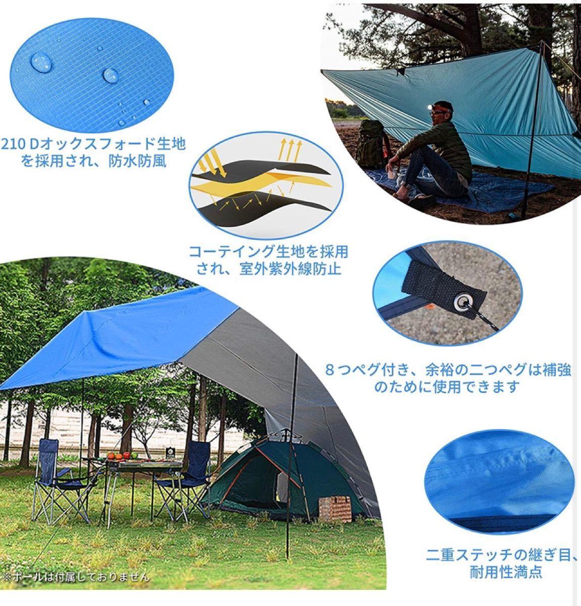 タープ 防水タープ キャンプ タープテント 軽量 シ遮熱性/耐水性 サンシェード