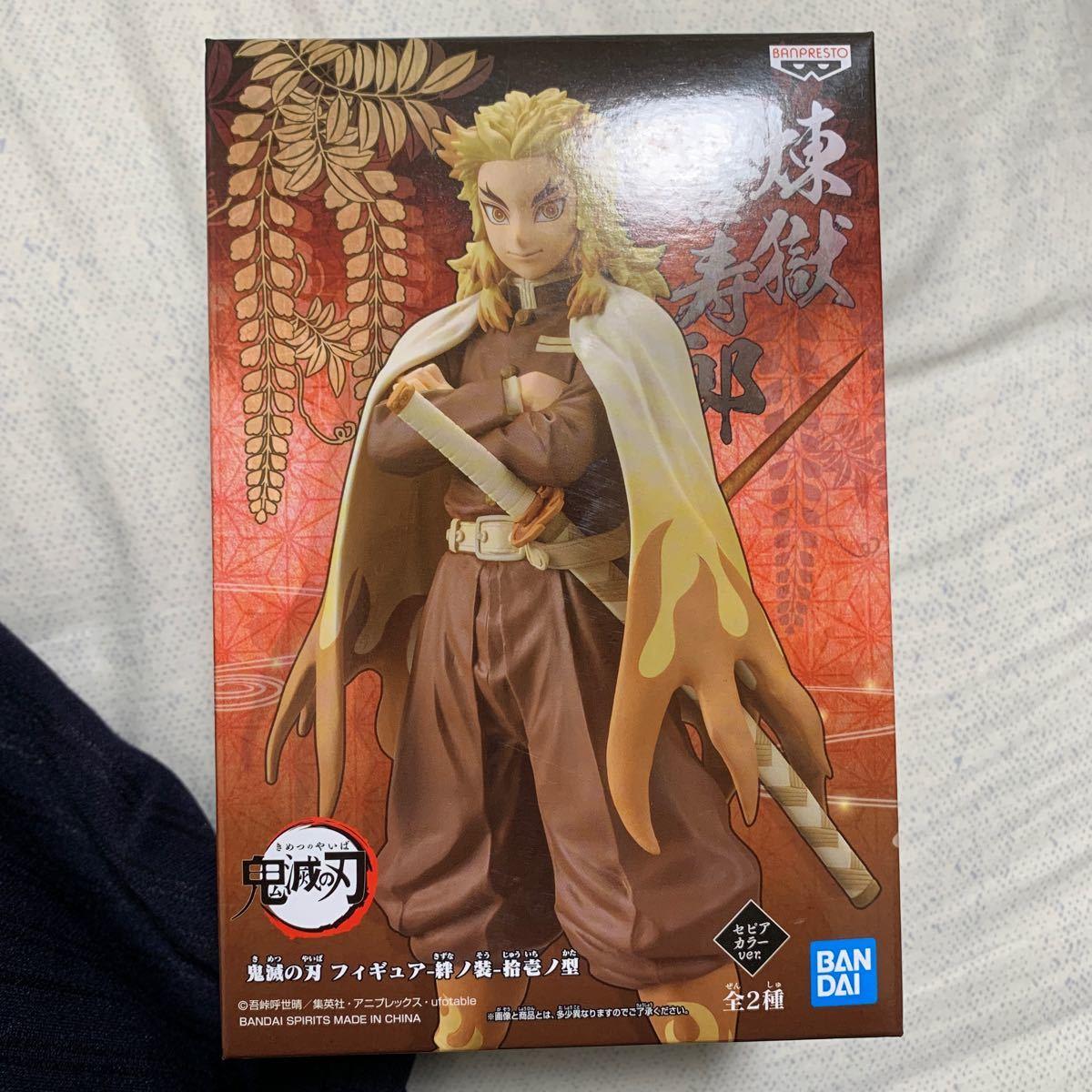 鬼滅の刃 フィギュア 絆ノ装 捨壱ノ型 煉獄杏寿郎 セピアver