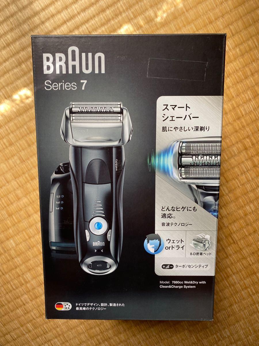 【新品未使用品】BRAUN 7880cc