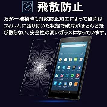 1枚セット Fire HD 8 Plus/Fire HD 8 2020年発売 ガラス フィルム 硬度9H 日本製素材旭硝子製 液_画像2