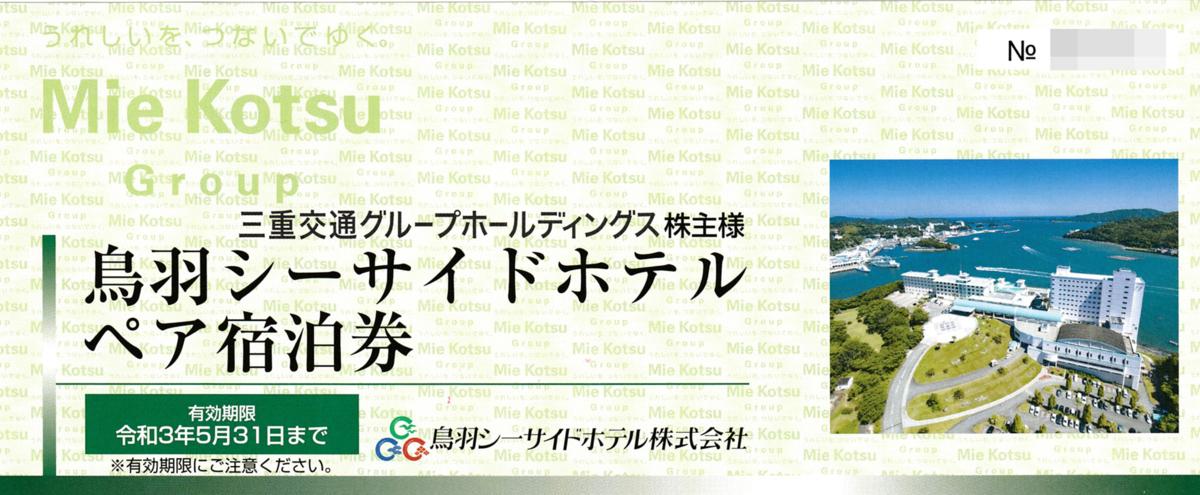 三重交通HD株主優待 鳥羽シーサイドホテル ペア宿泊券 送料込_画像1