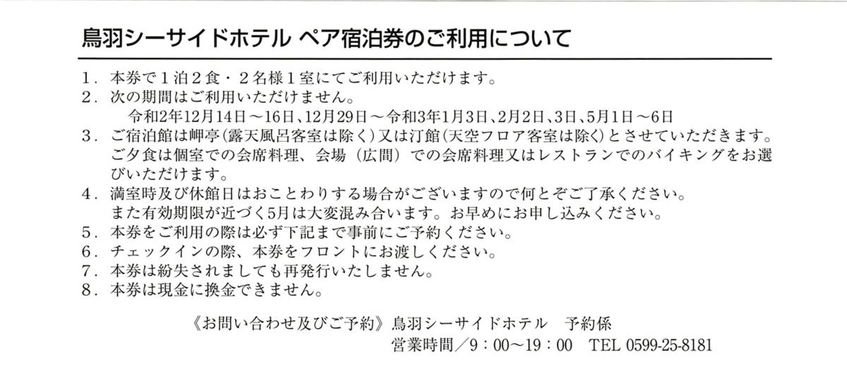 三重交通HD株主優待 鳥羽シーサイドホテル ペア宿泊券 送料込_画像2