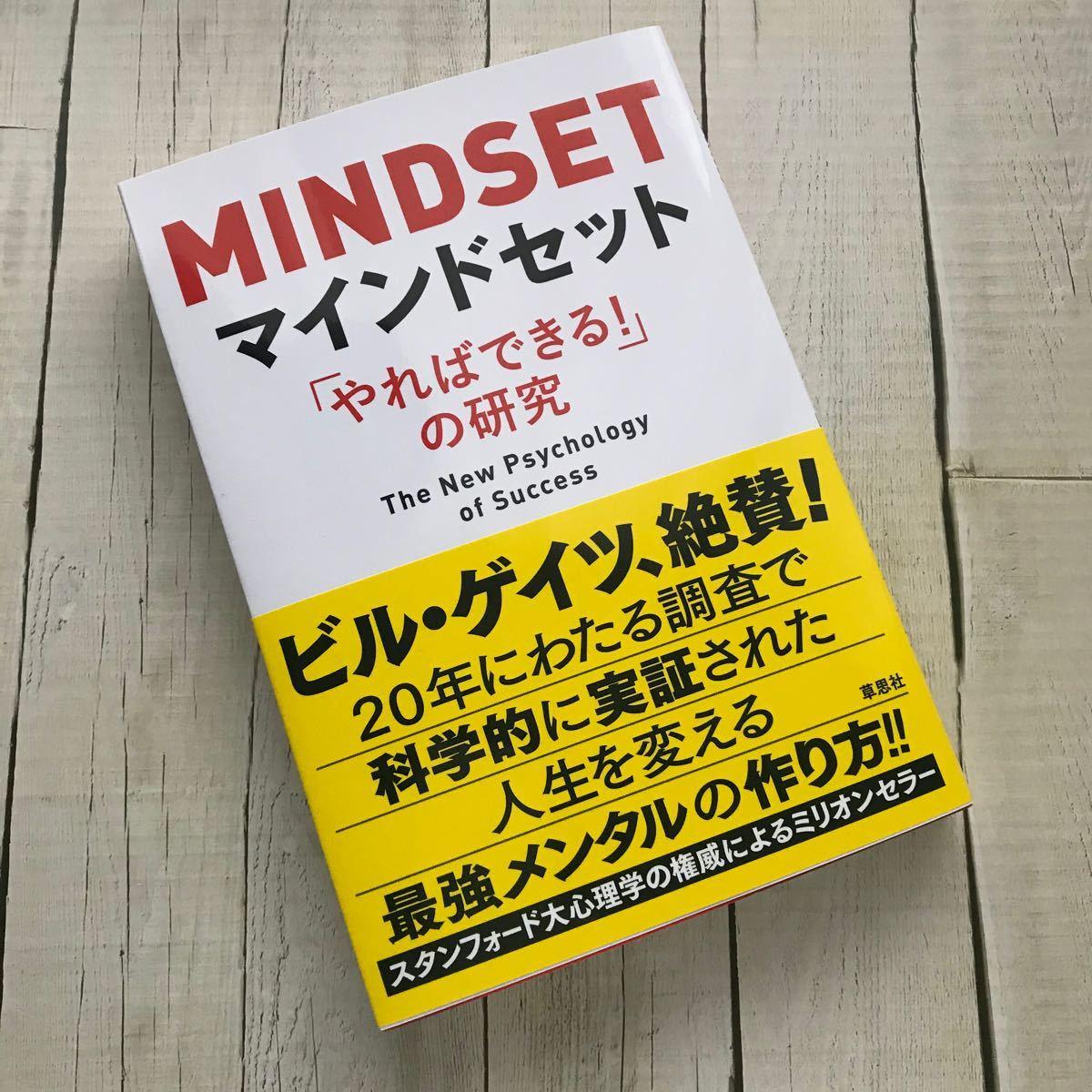 マインドセット 「やればできる!」 の研究/キャロルSドゥエック/今西康子
