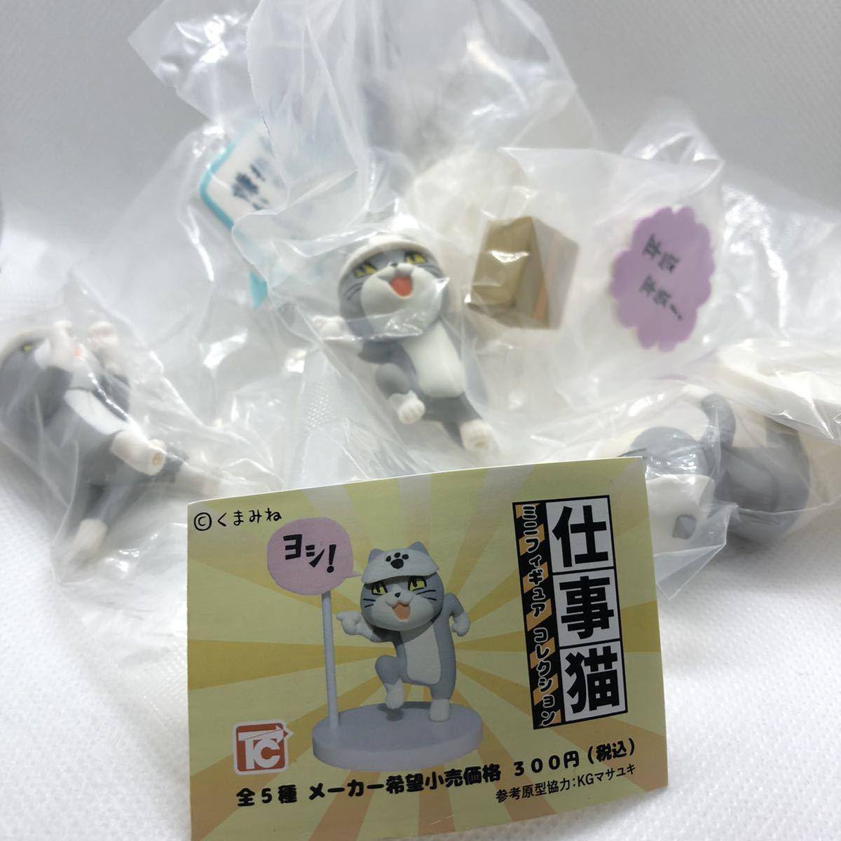 仕事猫 ミニフィギュアコレクション1 2混合 3種
