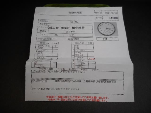 日本陸軍 陸軍航空総監賞 懐中銀時計 恩賜の銀時計 精工舎 RIGHT シルバー900 陸軍航空学校 オーバーホール済_画像10