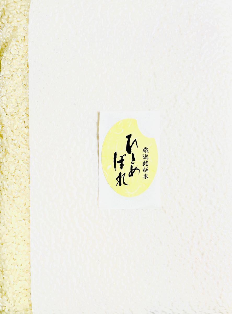 令和2年産 宮城県ゼム酵素米ひとめぼれ 2キロ 無農薬栽培_画像1